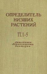 Определитель низших растений: В 5 т. Тт.1-5