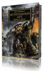 Warhammer 40000. Мстительный дух   (Аудиокнига)