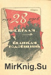 Первая годовщина Великой Русской Революции