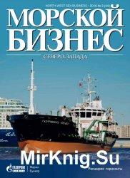 Морской бизнес Северо-Запада №3 (2016)