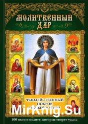 Чудодейственный покров Божьей Матери. 100 икон и молитв, которые творят чуд ...