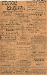 """Архив газеты """"Голос Сибири"""" за 1918-1919 годы (54 номера)"""