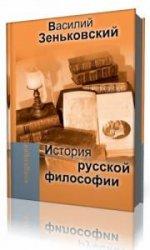 История русской философии. В 2-х томах. Том 1  (Аудиокнига)