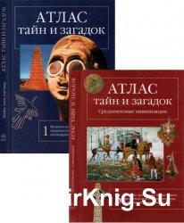 Атлас тайн и загадок (2 книги)