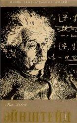 Жизнь Альберта Эйнштейна