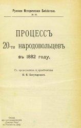 Процесс 20-ти народовольцев в 1882 году