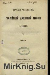 Труды членов Российской духовной миссии в Пекине. Том 1