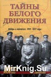 Тайны белого движения: победы и поражения (1918-1922)