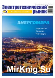 Электротехнический рынок №4 (июль-август 2016)