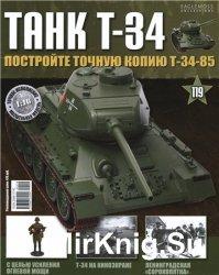 Танк T-34 № 119