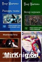 Мамченко Петр - Cборник из 7 произведений