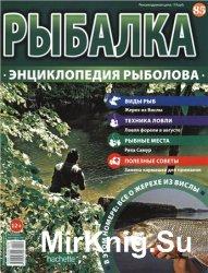 Рыбалка. Энциклопедия рыболова №-85. Жерех из Вислы