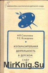 Изобразительная деятельность в детском саду (1-е изд.)