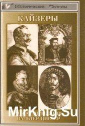 Кайзеры: Священная Римская империя, Австрия, Германия