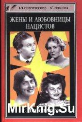 Жены и любовницы нацистов