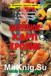 Цыпленок, карп, кролик: блюда из белого мяса