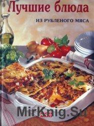Лучшие блюда из рубленого мяса