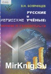Русские и нерусские ученые: мифы и реальность