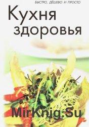 Кухня здоровья