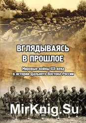 Вглядываясь в прошлое: Мировые войны ХХ века в истории Дальнего Востока Рос ...