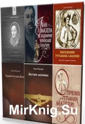 Гетьман Мазепа [в 6 томах]