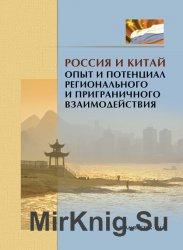 Россия и Китай: опыт и потенциал регионального и приграничного взаимодейств ...