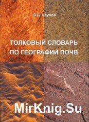 Толковый словарь по географии почв