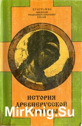История древнерусской культуры