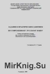 Задания к практическим занятиям по современному русскому языку