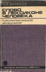 Слово в лексиконе человека: Психолингвистическое исследование