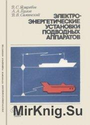 Электроэнергетические установки подводных аппаратов