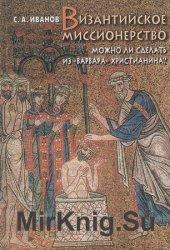 Византийское миссионерство: можно ли сделать из варвара христианина?