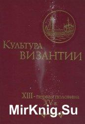 Культура Византии: XIII - первая половина XV в.