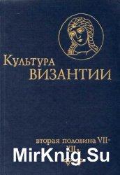 Культура Византии: вторая половина VII-XII в.