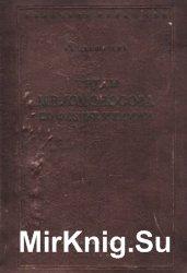 Труды М.В. Ломоносова по физике и химии