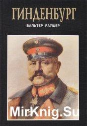Гинденбург: фельдмаршал и рейхспрезидент