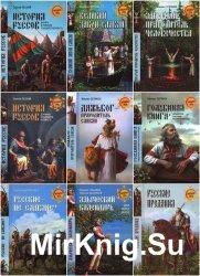 """Серия """"Неведомая Русь"""" (44 книги)"""