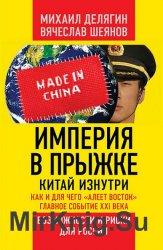 """Империя в прыжке. Китай изнутри. Как и для чего """"алеет Восток"""". Главное с ..."""