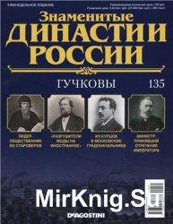 Знаменитые династии России № 135. Гучковы