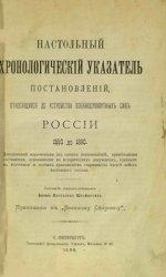 Настольный хронологический указатель постановлений, относящихся до устройства военносухопутных сил России 1550 до 1890
