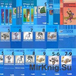 Информатика: учебники, рабочие тетради, методические пособия 5-9 классы (38 ...