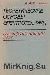 Теоретические основы электротехники: Электромагнитное поле