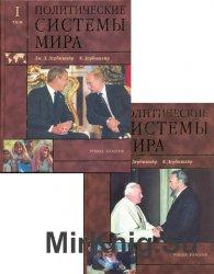 Политические системы мира. В 2 томах