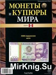 Монеты и купюры мира №-163