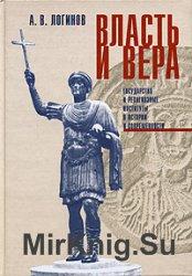 Власть и вера: государство и религиозные институты в истории и современност ...