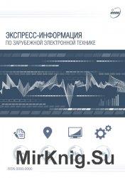 Экспресс-информация по зарубежной электронной технике №26 (июль 2016)