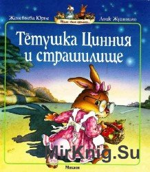 Жили-были кролики. Сборник 10 книг