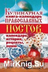 Кулинарная книга-календарь православных постов. Календарь, история, рецепты ...