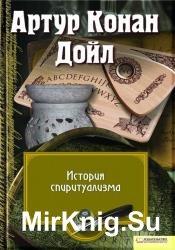 История спиритуализма
