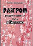 Разгром нацыянальнага руху ў Беларусі